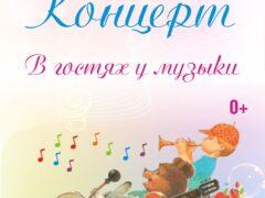 Концерт — «В гостях у музыки»