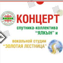 Концерт спутника-коллектива «Ялкын» и вокальной студии «Золотая лестница»