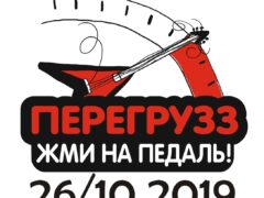 Рок-фестиваль «ПЕРЕГРУЗЗ» в ДК Хузангая