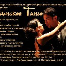 Аргентинское Танго в рамках всероссийской культурно-образовательной акции «Ночь искусств»