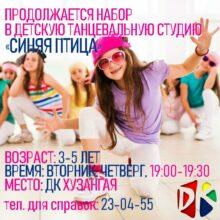Продолжается набор в детскую танцевальную студию «Синяя птица»