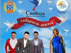 Приглашаем на традиционный, инклюзивный концерт – «Свобода собирает друзей» в ДК имени П.П. Хузангая