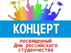 День российского студенчества в ДК имени П.П. Хузангая