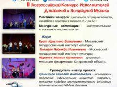 II Всероссийский фестиваль-конкурс исполнителей джазовой и эстрадной музыки