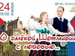 Концерт «О далекой Шотландии с любовью…»