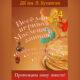 Праздничная анимационная программа «Веселая, игривая масленица дивная» в ДК Хузангая