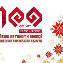 Празднование 100-летия автономии Чувашской Республики с участием коллективов ДК Хузангая