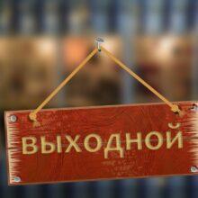Дворец культуры имени П.П. Хузангая объявляет выходной