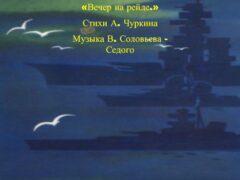 «Вечер на рейде» в исполнении народного ансамбля патриотической песни «Живи и помни»