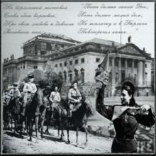 «Казаки в Берлине» в исполнении гвардейского казачьего народного ансамбля «Раздолица»