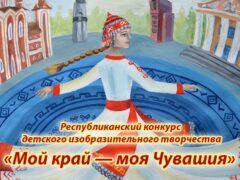 ИЗО-студия «Маленький Пикассо» — финалист в конкурсе «Мой край — моя Чувашия»