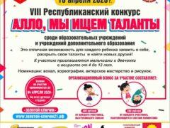 Народный ансамбль татарской песни «Ялкын» в VIII Республиканском творческом конкурсе