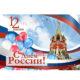 С праздником 12 июня — Днем России!