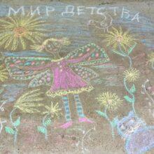 Итоги конкурса рисунков на асфальте «Краски города ЧЕ»