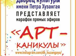 Прямые эфиры с руководителями коллективов ДК Хузангая