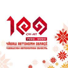 100 лет со дня образования Чувашской автономии!