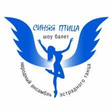 Гордость народного ансамбля эстрадного танца «Синяя птица»