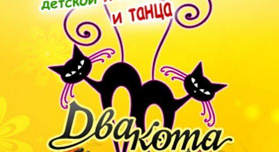Народный ансамбль татарской песни «Ялкын» на международном онлайн-конкурсе «Два кота 2020»