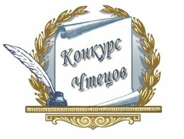 II дистанционный конкурс чтецов «Журавли»