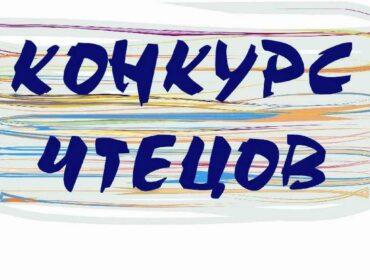 II дистанционный конкурс чтецов стихов «Эп чӑваш ачи».